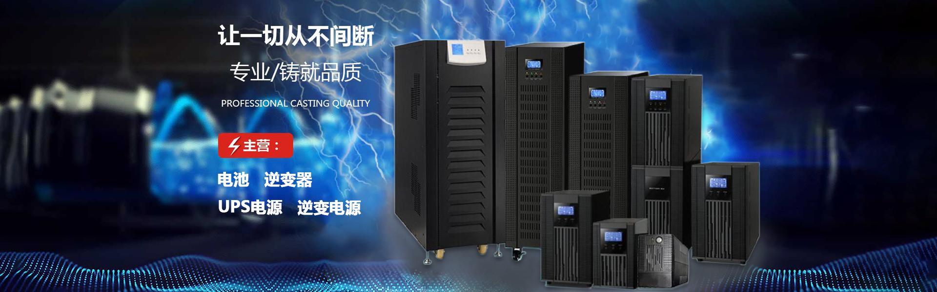深圳华达电池